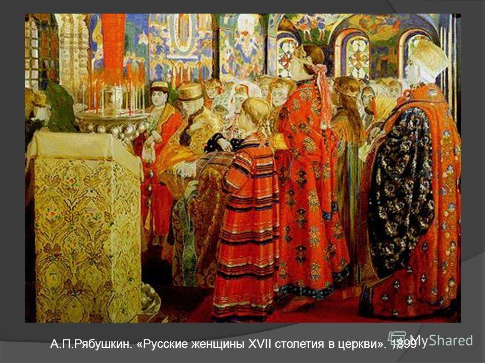 А.П.Рябушкин. «Русские женщины XVII столетия в церкви». 1899