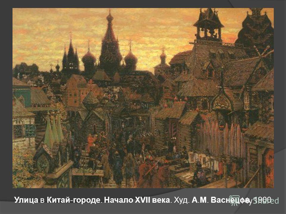 Улица в Китай-городе. Начало XVII века. Худ. А.М. Васнецов. 1900