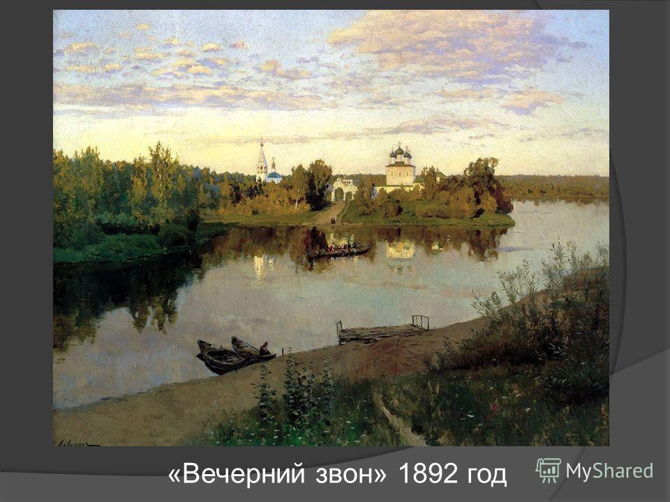 «Вечерний звон» 1892 год