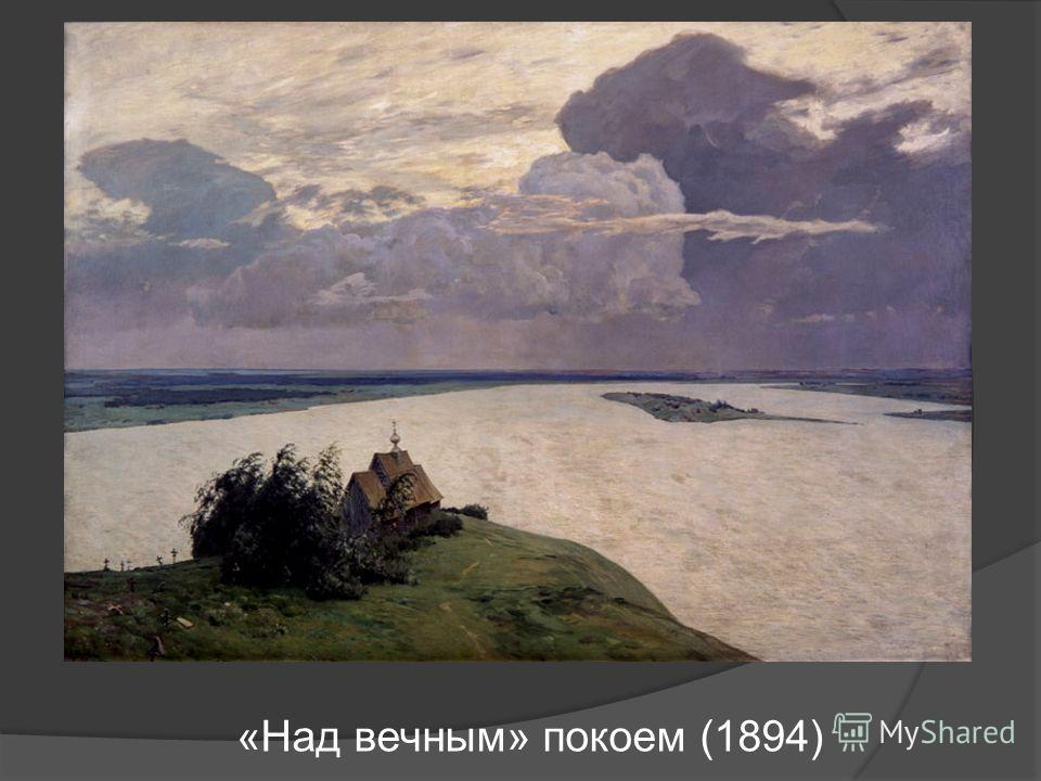 «Над вечным» покоем (1894)