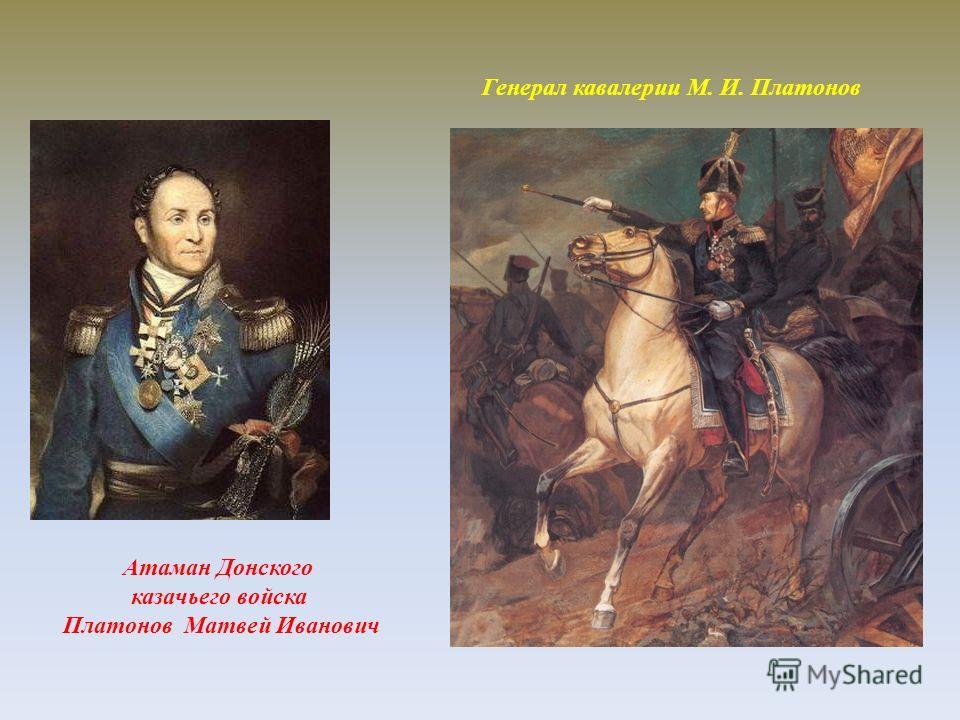 Атаман Донского казачьего войска Платонов Матвей Иванович Генерал кавалерии М. И. Платонов