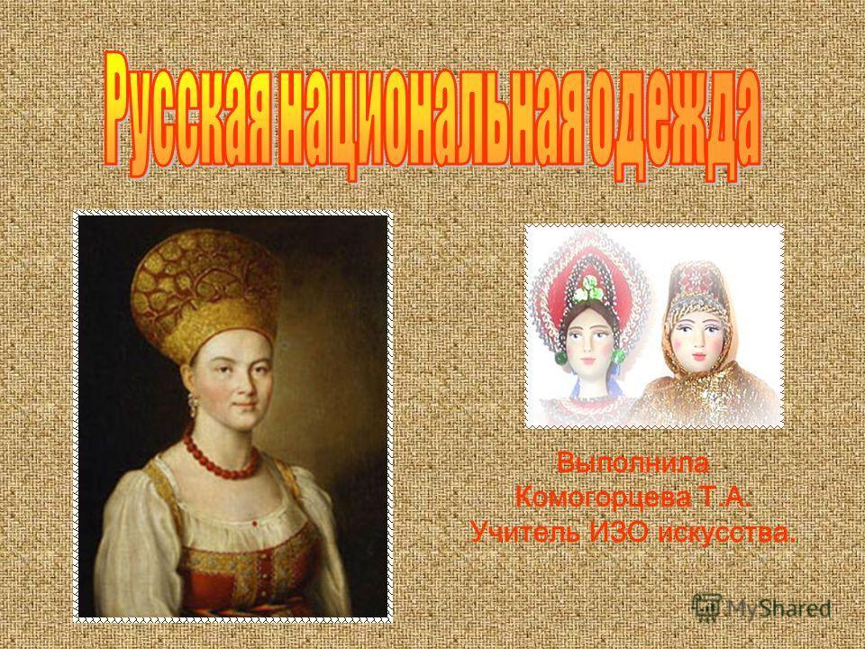 Выполнила Комогорцева Т.А. Учитель ИЗО искусства.