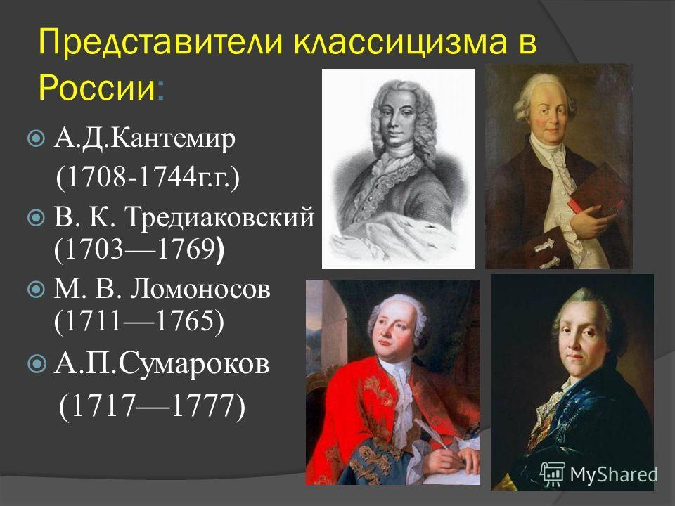Представители классицизма в России: А.Д.Кантемир (1708-1744г.г.) В. К. Тредиаковский (17031769 ) М. В. Ломоносов (17111765) А.П.Сумароков (17171777)