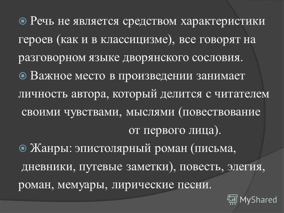 Речь не является средством характеристики героев (как и в классицизме), все говорят на разговорном языке дворянского сословия. Важное место в произведении занимает личность автора, который делится с читателем своими чувствами, мыслями (повествование