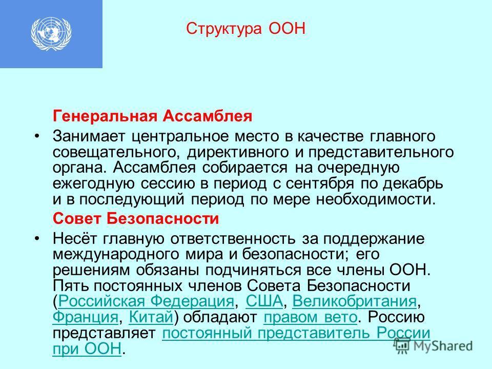 Генеральная Ассамблея Занимает центральное место в качестве главного совещательного, директивного и представительного органа. Ассамблея собирается на очередную ежегодную сессию в период с сентября по декабрь и в последующий период по мере необходимос