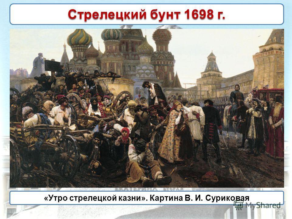 Стрелецкий бунт 1698 г. «Утро стрелецкой казни». Картина В. И. Суриковая