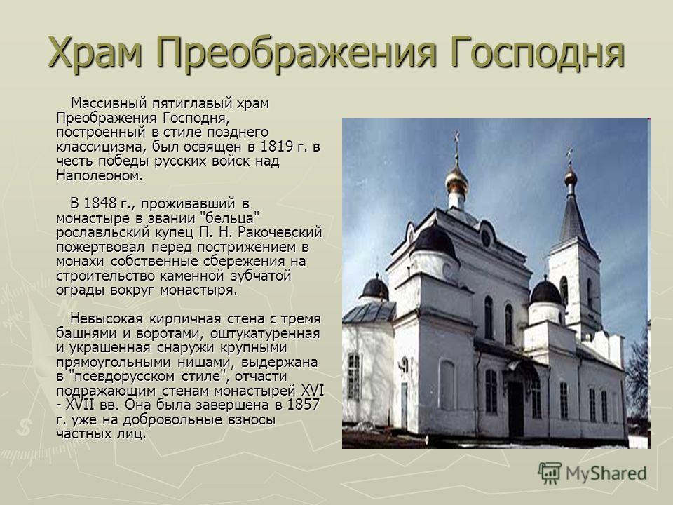 Храм Преображения Господня Массивный пятиглавый храм Преображения Господня, построенный в стиле позднего классицизма, был освящен в 1819 г. в честь победы русских войск над Наполеоном. В 1848 г., проживавший в монастыре в звании