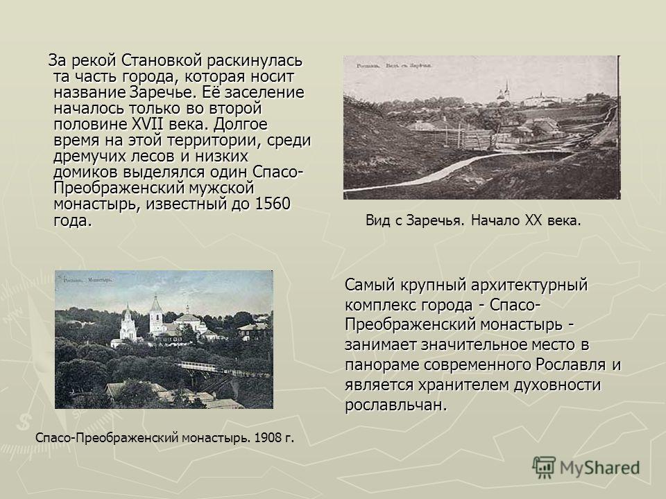 За рекой Становкой раскинулась та часть города, которая носит название Заречье. Её заселение началось только во второй половине XVII века. Долгое время на этой территории, среди дремучих лесов и низких домиков выделялся один Спасо- Преображенский муж