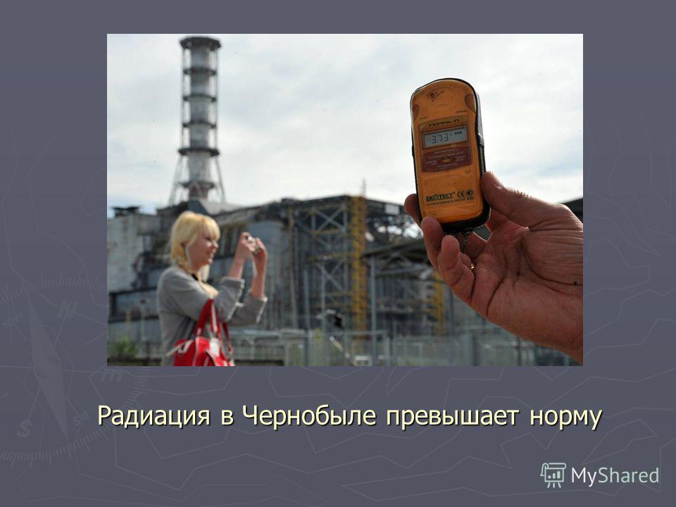 Радиация в Чернобыле превышает норму