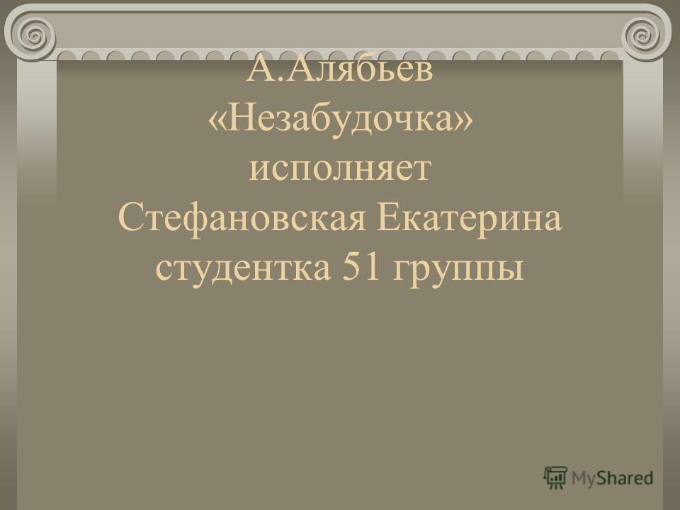 А.Гурилев «И скучно, и грустно» исполняет Шмаков Егор студент 31 группы