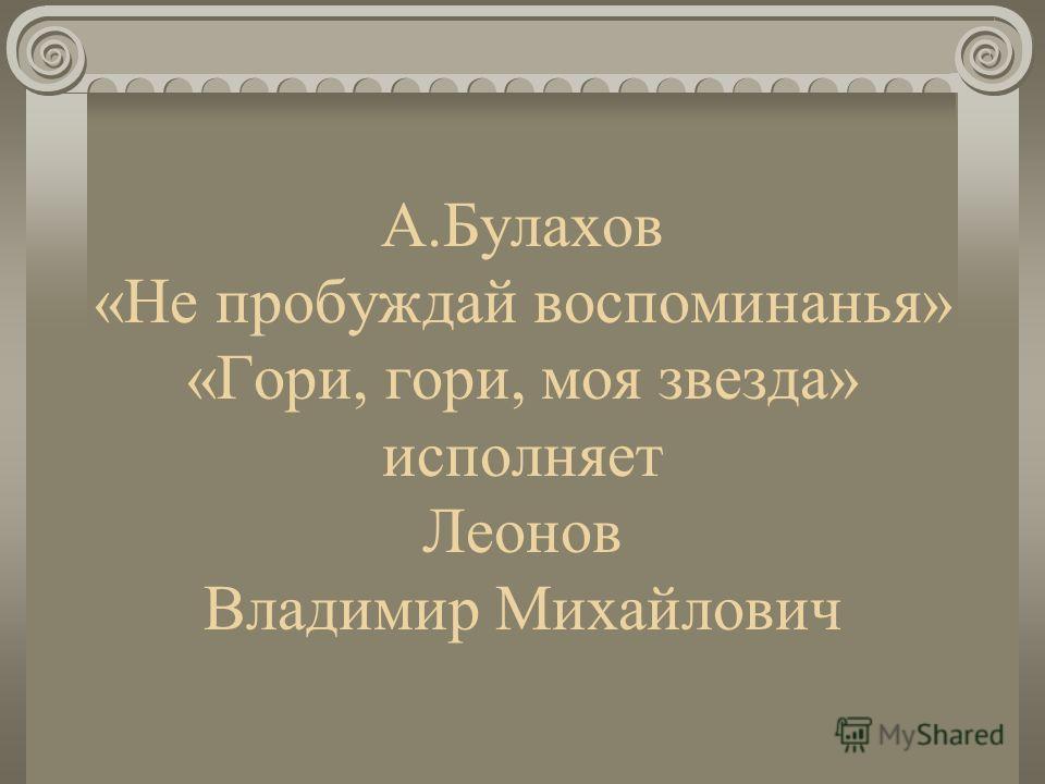 Дюбюк «Не обмани» исполняет Арсений Иванов студент 31 группы