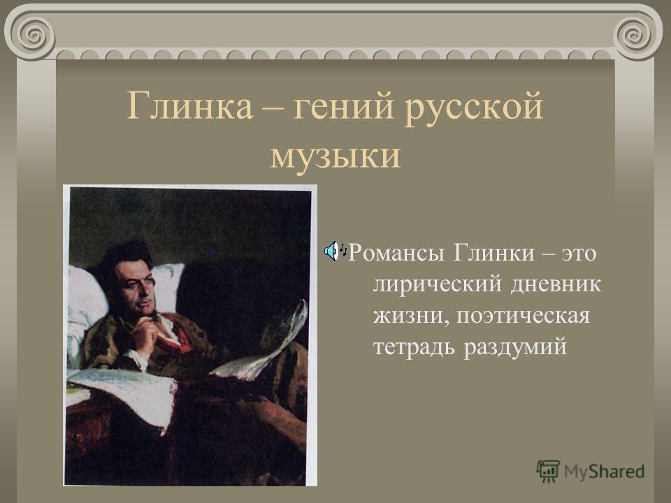 А.Булахов «Не пробуждай воспоминанья» «Гори, гори, моя звезда» исполняет Леонов Владимир Михайлович