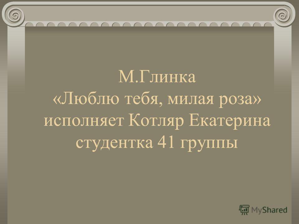 Глинка – гений русской музыки Романсы Глинки – это лирический дневник жизни, поэтическая тетрадь раздумий
