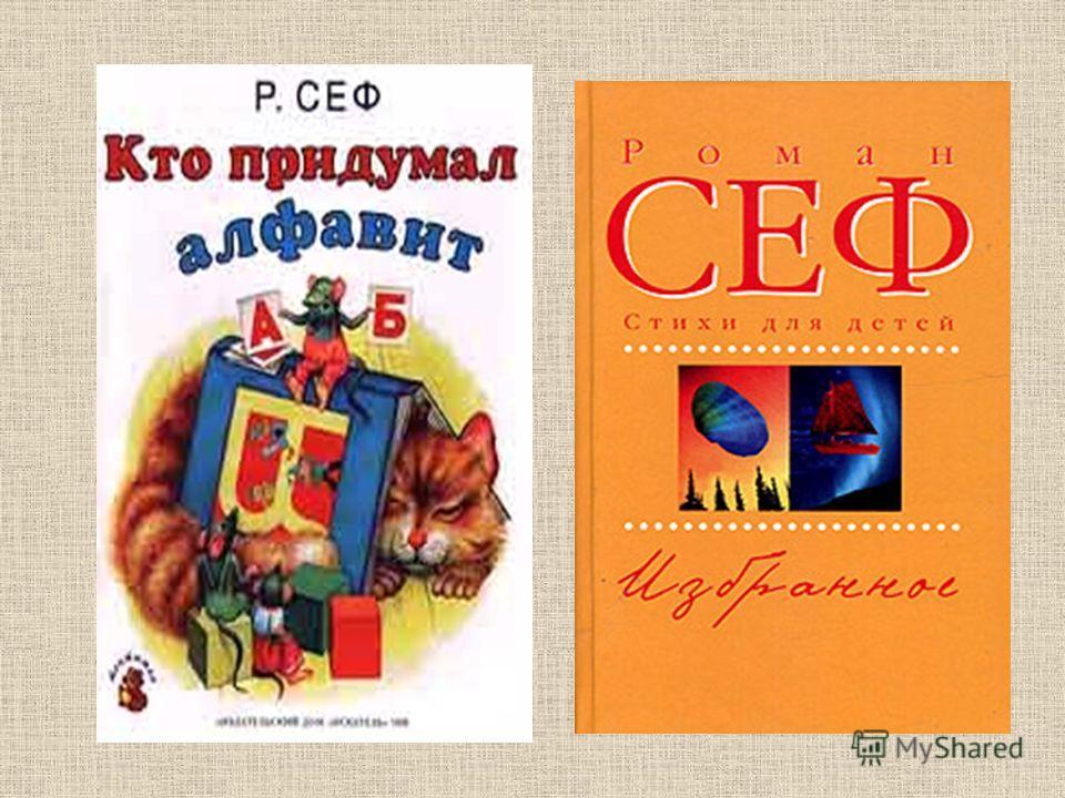 Его весёлые стихи печатают- ся в детских журналах и кни- гах.