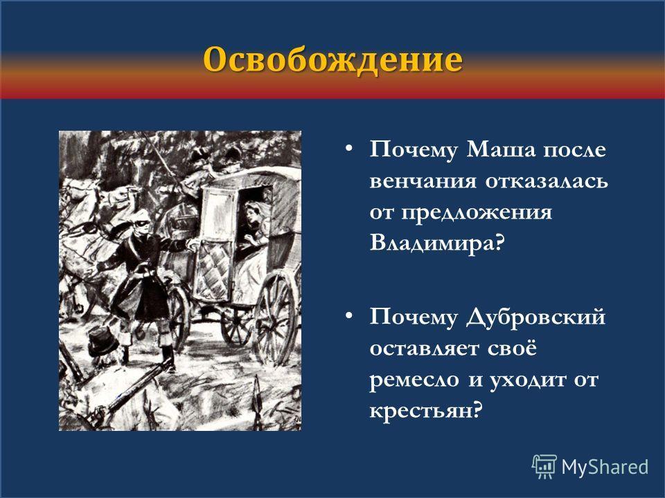 Освобождение Почему Маша после венчания отказалась от предложения Владимира? Почему Дубровский оставляет своё ремесло и уходит от крестьян?