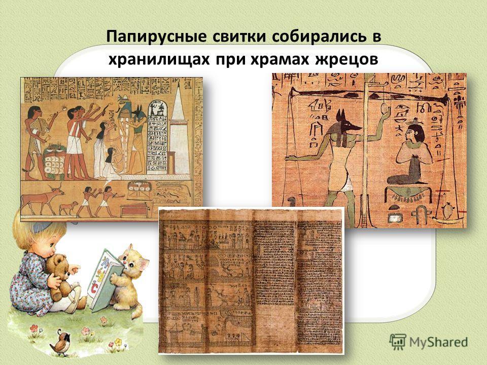 Папирусные свитки собирались в хранилищах при храмах жрецов