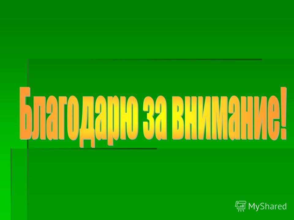 """Презентация на тему: """"Родители – за безопасность движения ...: http://www.myshared.ru/slide/1240312/"""