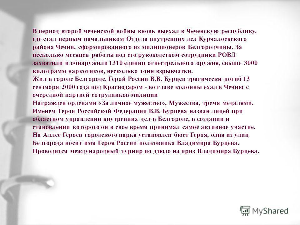 В период второй чеченской войны вновь выехал в Чеченскую республику, где стал первым начальником Отдела внутренних дел Курчалоевского района Чечни, сформированного из милиционеров Белгородчины. За несколько месяцев работы под его руководством сотрудн