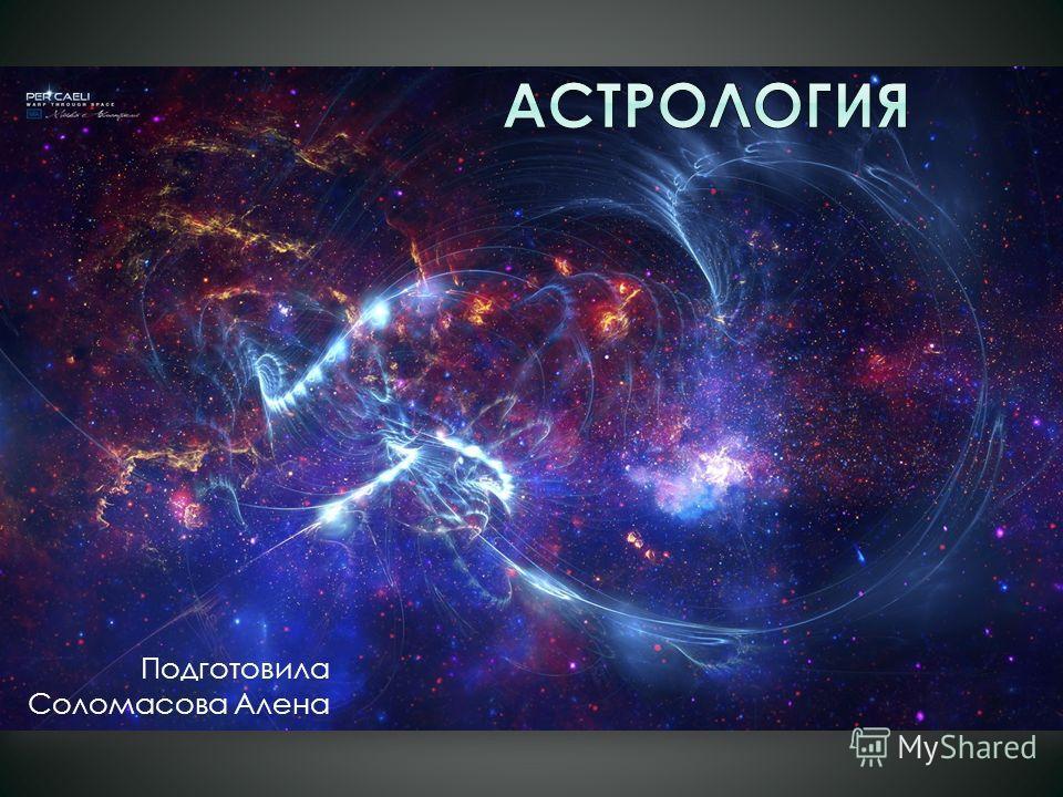 Подготовила Соломасова Алена