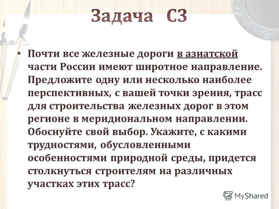 Почти все железные дороги в азиатской части России имеют широтное направление. Предложите одну или несколько наиболее перспективных, с вашей точки зрения, трасс для строительства железных дорог в этом регионе в меридиональном направлении. Обоснуйте с