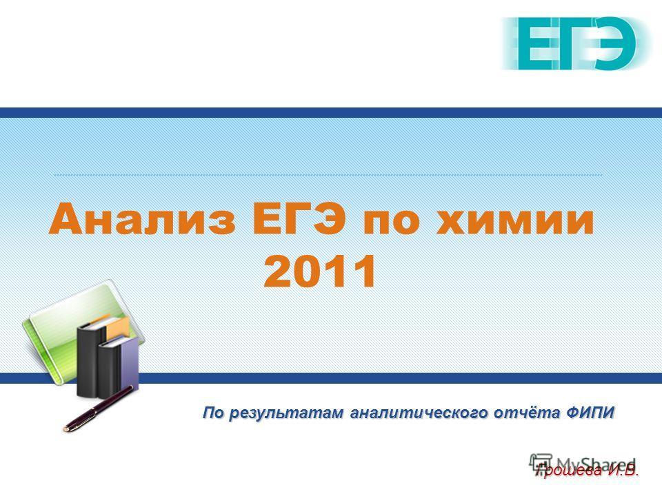 Анализ ЕГЭ по химии 2011 По результатам аналитического отчёта ФИПИ Грошева И.В.