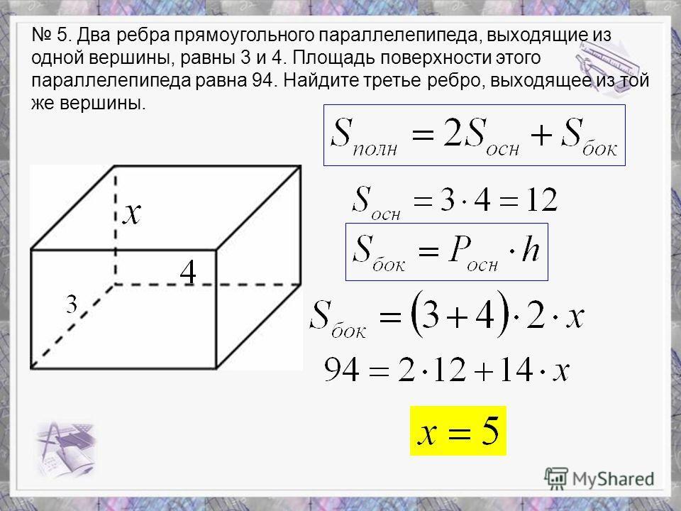 5. Два ребра прямоугольного параллелепипеда, выходящие из одной вершины, равны 3 и 4. Площадь поверхности этого параллелепипеда равна 94. Найдите третье ребро, выходящее из той же вершины.