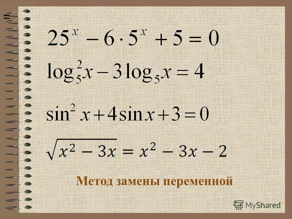 Метод замены переменной ; =