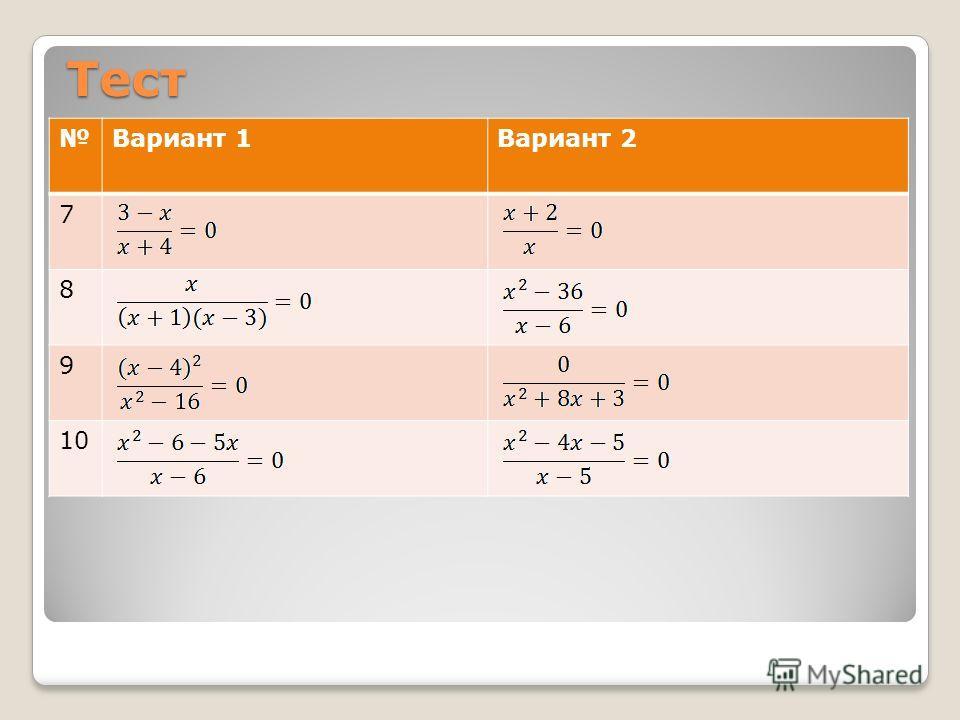 Тест Вариант 1Вариант 2 7 8 9 10