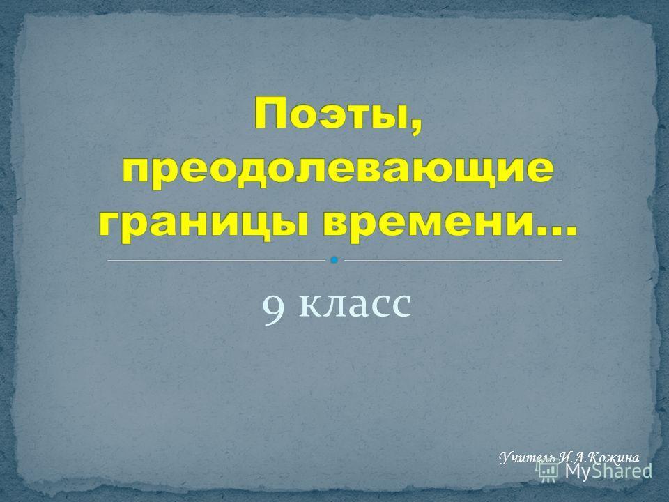 9 класс Учитель И.А.Кожина