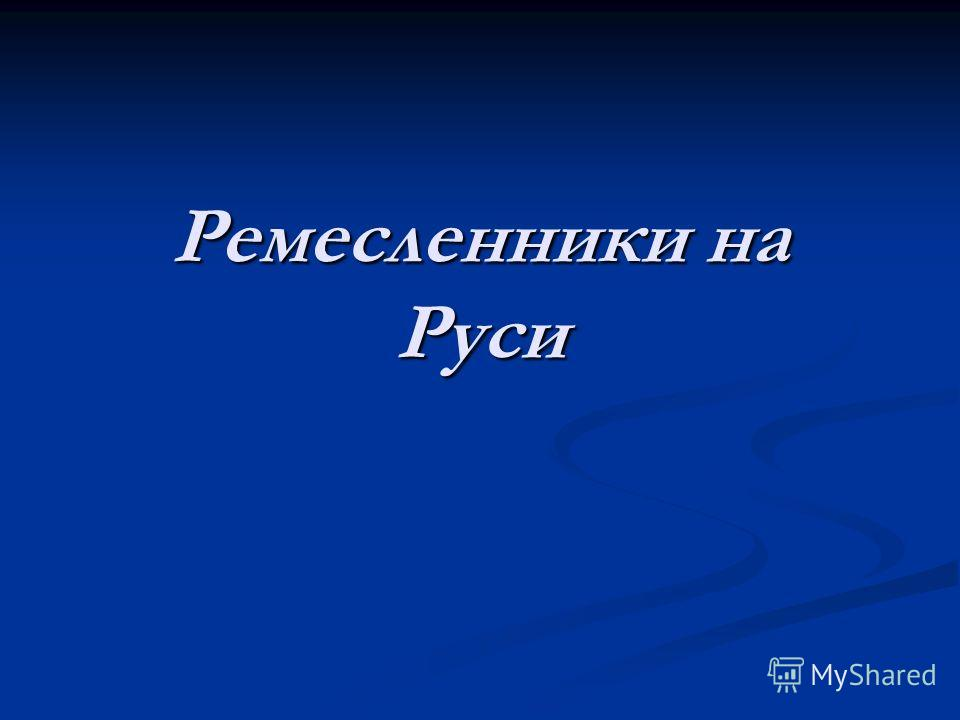 Ремесленники на Руси