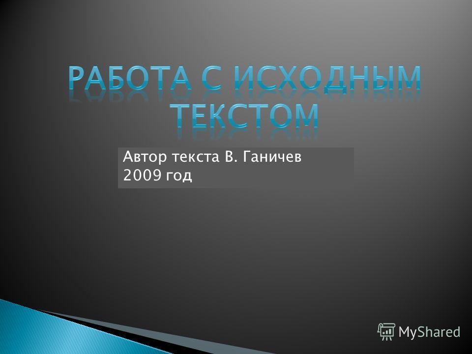 Автор текста В. Ганичев 2009 год