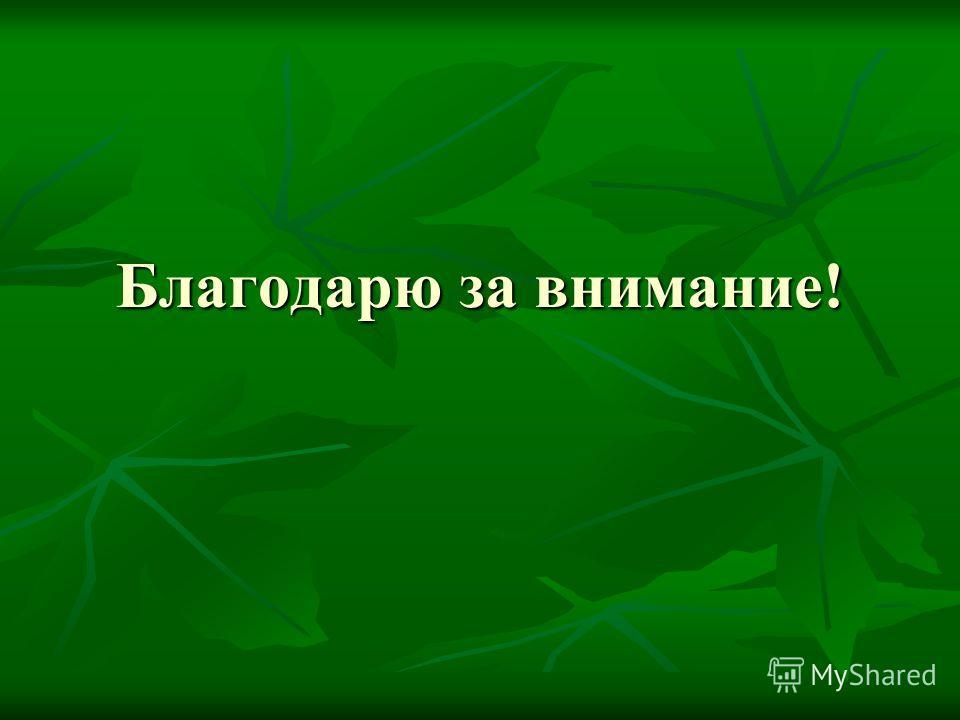 Женьшень Женьшень одно из древнейших лекарственных растений. Женьшень одно из древнейших лекарственных растений. Травянистое растение с зеленым стеблем до 80 см. Травянистое растение с зеленым стеблем до 80 см. Плоды ярко-красные сочные с косточками.