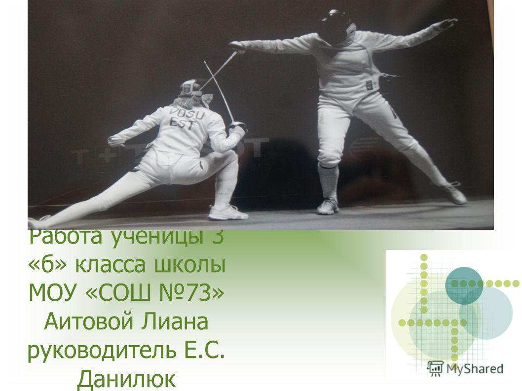 Работа ученицы 3 «б» класса школы МОУ «СОШ 73» Аитовой Лиана руководитель Е.С. Данилюк