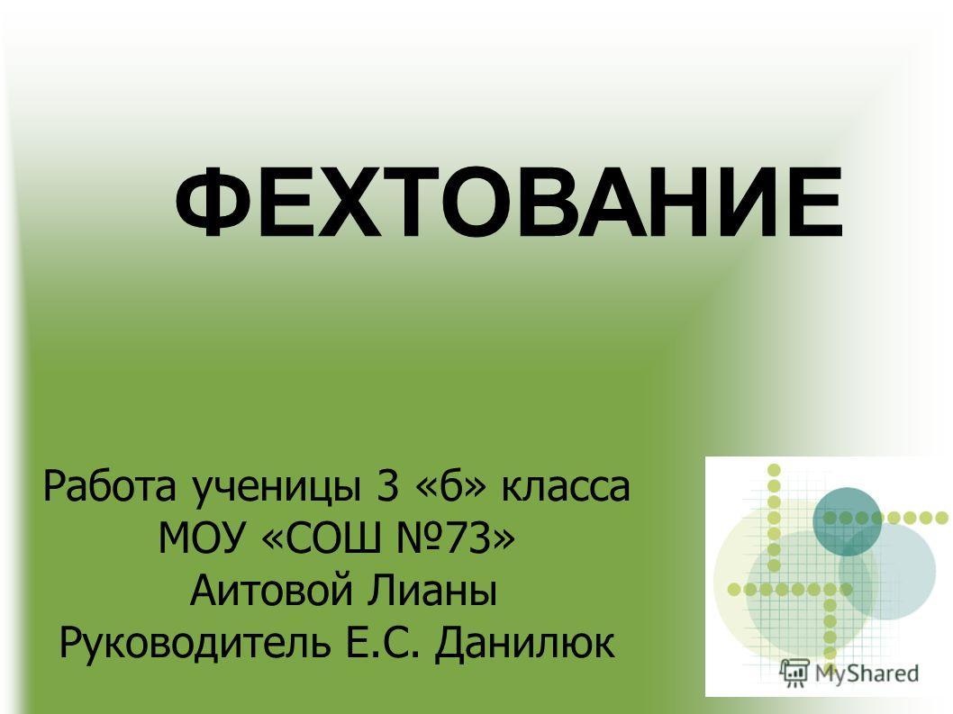 Работа ученицы 3 «б» класса МОУ «СОШ 73» Аитовой Лианы Руководитель Е.С. Данилюк ФЕХТОВАНИЕ