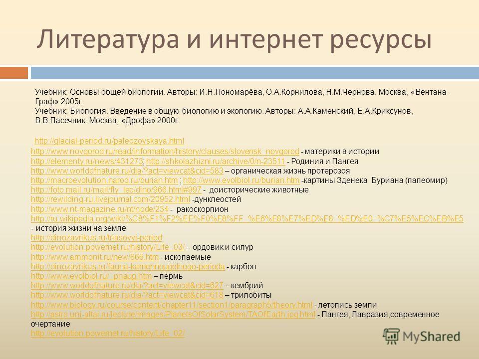 Литература и интернет ресурсы http://glacial-period.ru/paleozoyskaya.html http://www.novgorod.ru/read/information/history/clauses/slovensk_novgorodhttp://www.novgorod.ru/read/information/history/clauses/slovensk_novgorod - материки в истории http://e