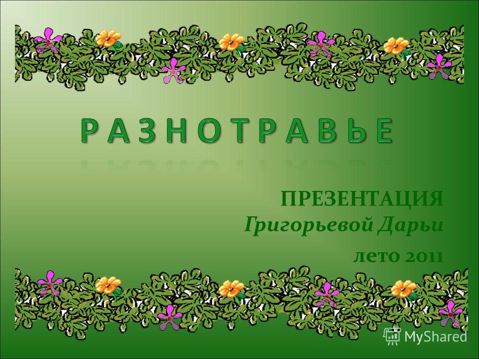 ПРЕЗЕНТАЦИЯ Григорьевой Дарьи лето 2011