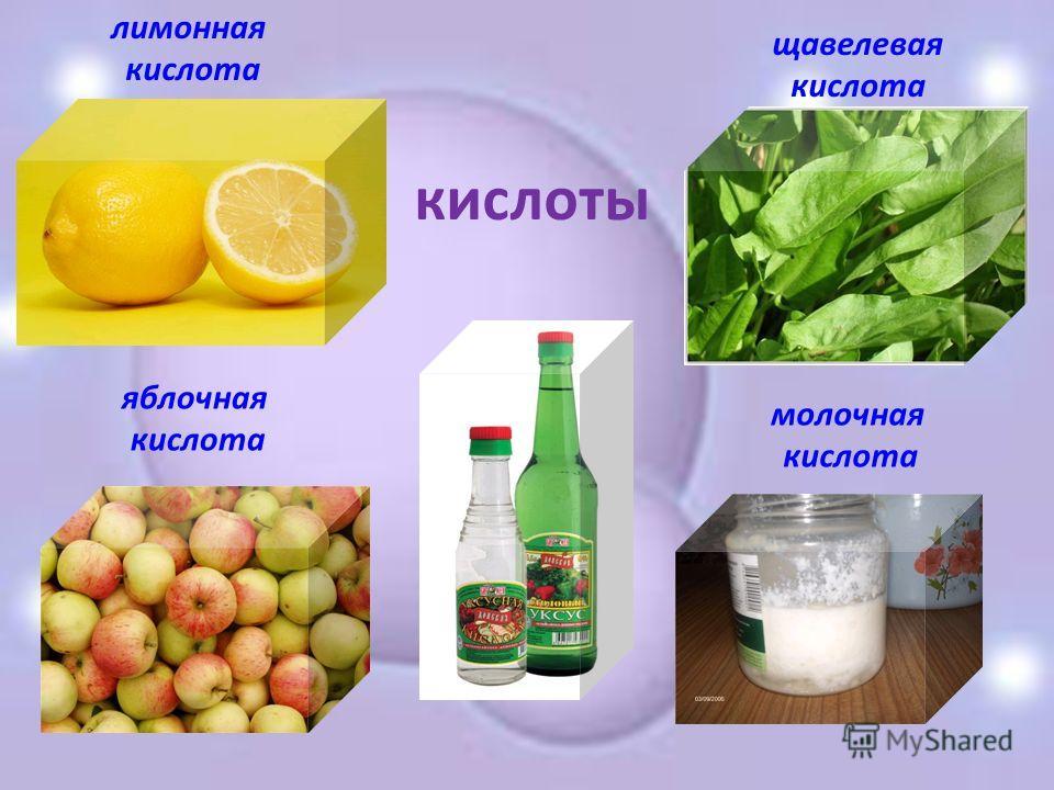 кислоты лимонная кислота яблочная кислота щавелевая кислота молочная кислота