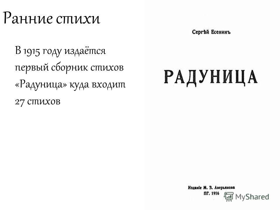 Ранние стихи В 1915 году издаётся первый сборник стихов «Радуница» куда входит 27 стихов