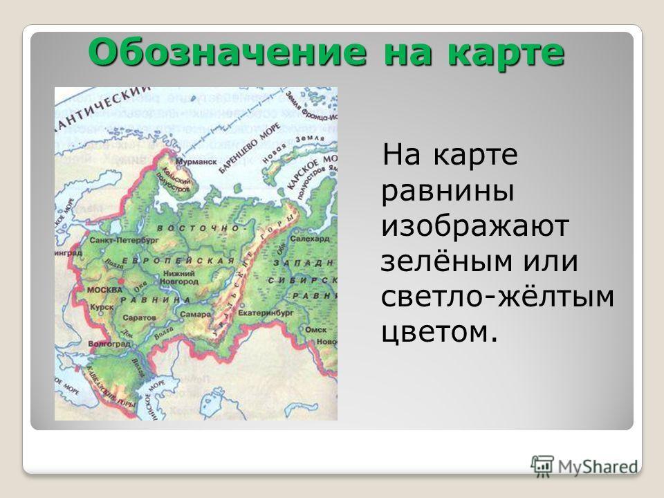 На карте равнины изображают зелёным или светло-жёлтым цветом. Обозначение на карте