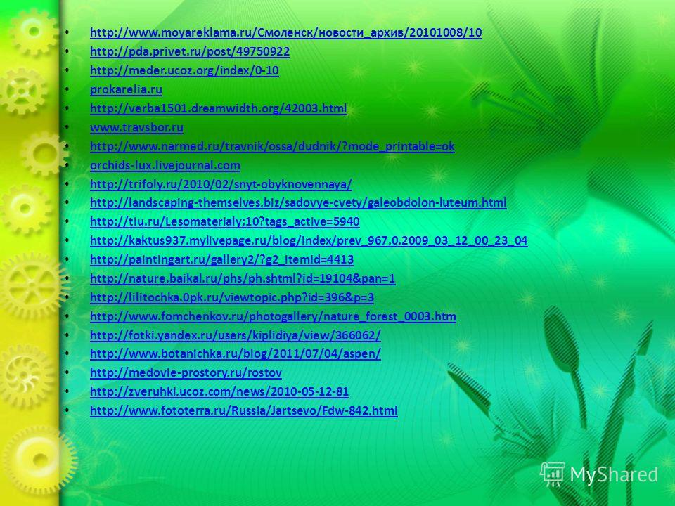 http://www.moyareklama.ru/Смоленск/новости_архив/20101008/10 http://www.moyareklama.ru/Смоленск/новости_архив/20101008/10 http://pda.privet.ru/post/49750922 http://meder.ucoz.org/index/0-10 prokarelia.ru http://verba1501.dreamwidth.org/42003.html www