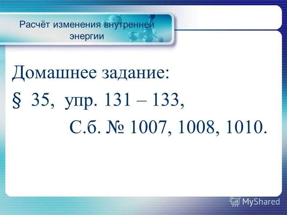Домашнее задание: § 35, упр. 131 – 133, С.б. 1007, 1008, 1010.