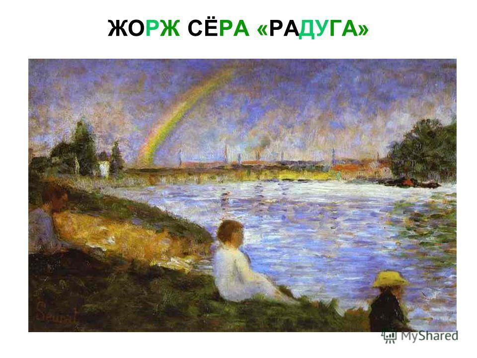 ЖОРЖ СЁРА «РАДУГА»