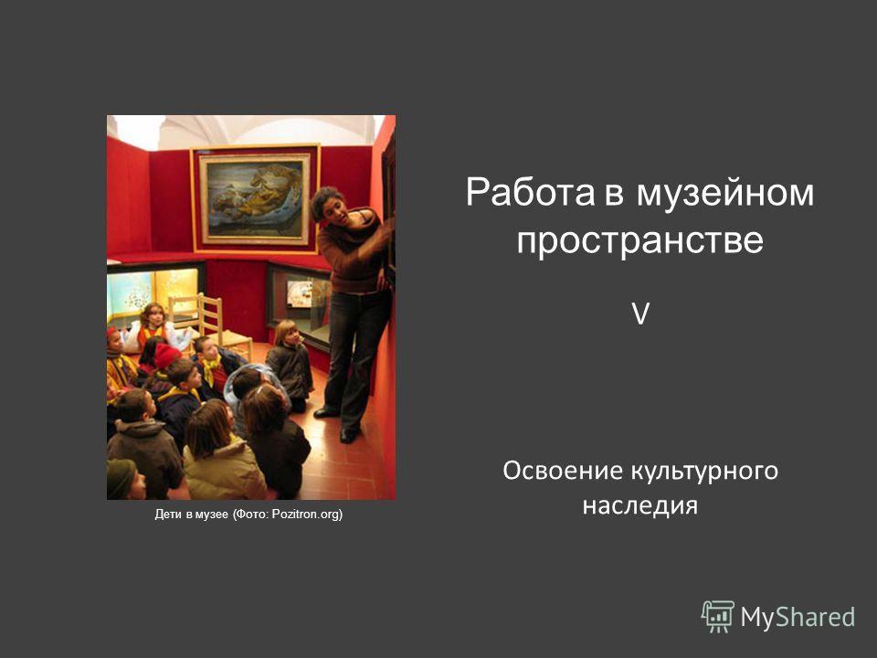 Освоение культурного наследия Работа в музейном пространстве V Дети в музее (Фото: Pozitron.org)