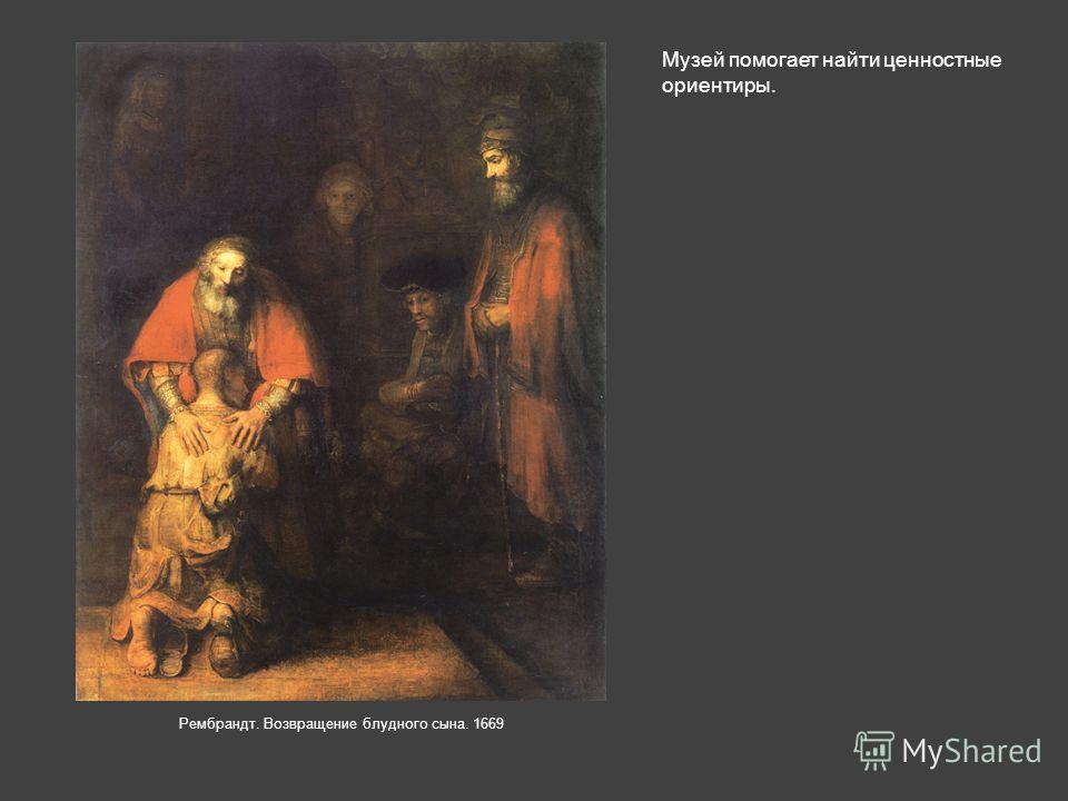 Музей помогает найти ценностные ориентиры. Рембрандт. Возвращение блудного сына. 1669