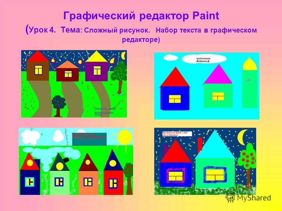 Графический редактор Paint ( Урок 4. Тема : Сложный рисунок. Набор текста в графическом редакторе)