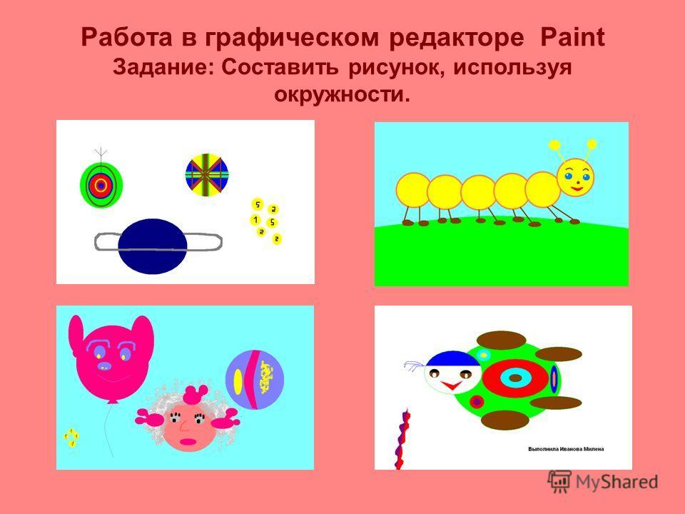 Работа в графическом редакторе Paint Задание: Составить рисунок, используя окружности.