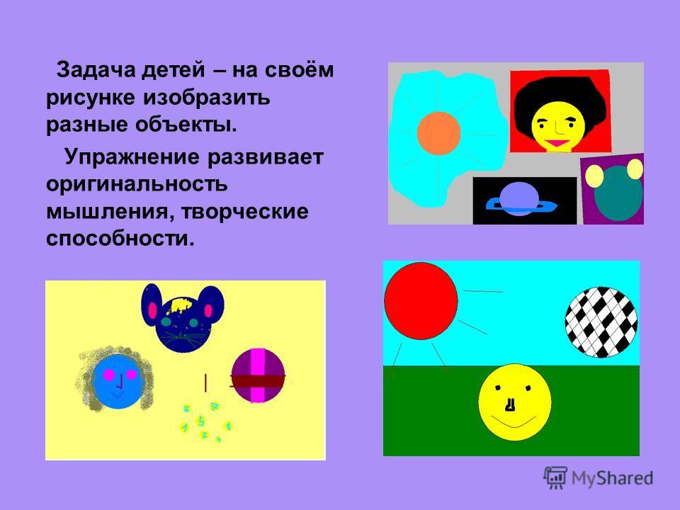 Задача детей – на своём рисунке изобразить разные объекты. Упражнение развивает оригинальность мышления, творческие способности.