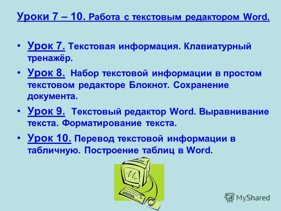 Уроки 7 – 10. Работа с текстовым редактором Word. Урок 7. Текстовая информация. Клавиатурный тренажёр. Урок 8. Набор текстовой информации в простом текстовом редакторе Блокнот. Сохранение документа. Урок 9. Текстовый редактор Word. Выравнивание текст