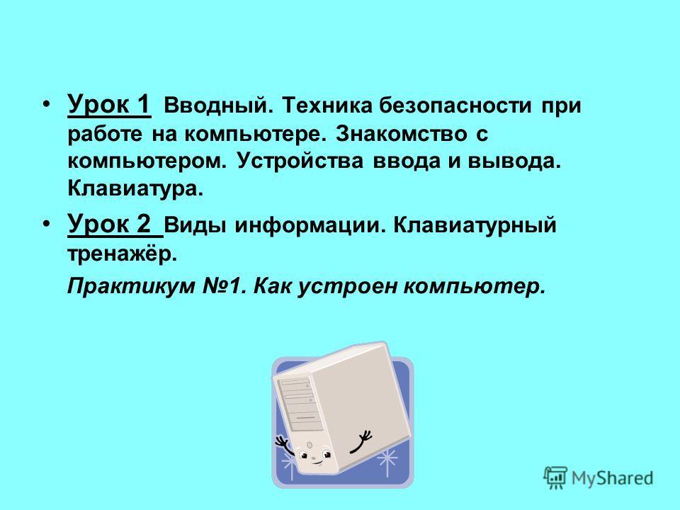 Знакомство С Компьютером Введение