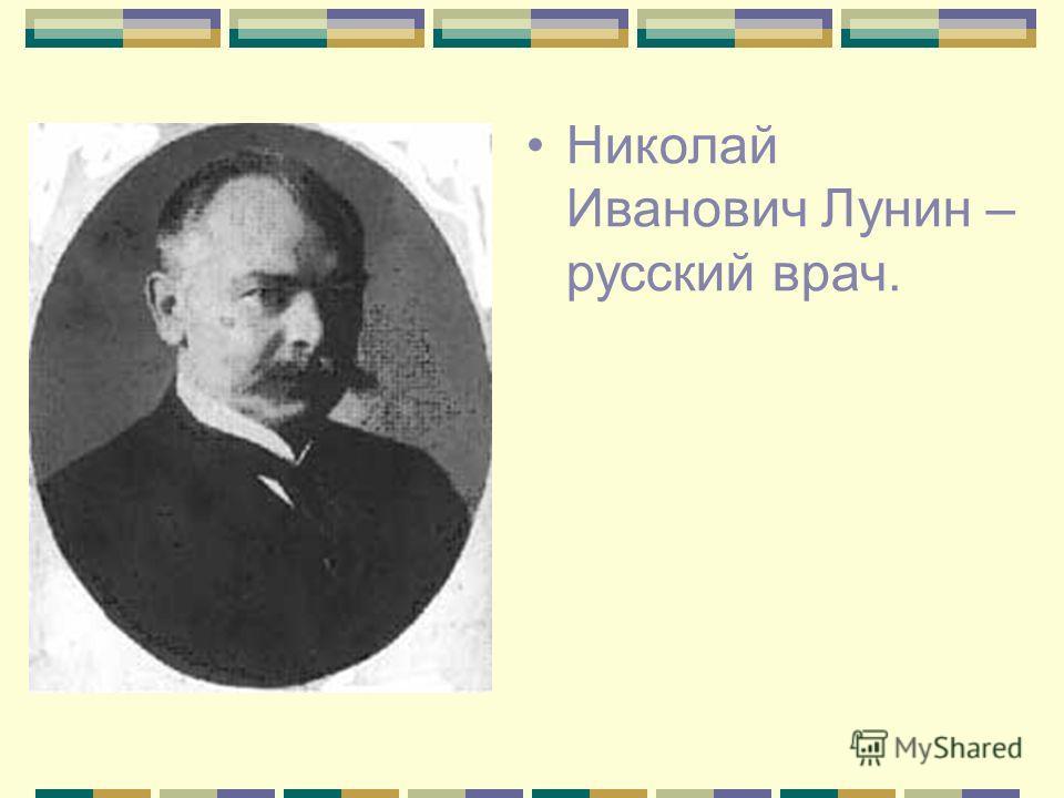 Николай Иванович Лунин – русский врач.